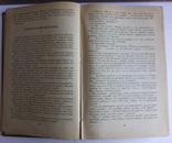 Толстой Л Н Избранные повести и рассказы 1947, фото №5