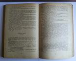 Толстой Л Н Избранные повести и рассказы 1947, фото №6