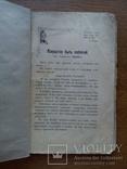 Искусство быть любимой Советы кокетки 1908 г, фото №3