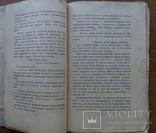 Искусство быть любимой Советы кокетки 1908 г, фото №4
