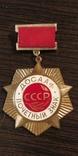 ДОСААФ Почетный знак, фото №2