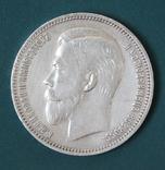 1 рубль 1911(ЭБ), фото №2