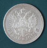 1 рубль 1911(ЭБ), фото №3