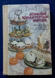 Домашние кондитерские изделия 1991г. В.А.Цыганенко Киев, фото №2