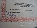 Паспорт на скрипку 1/8., фото №7