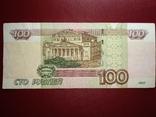 100 рублей 1997, фото №3