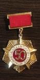 Почетный знак ДОСААФ 50 лет, фото №2
