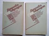 """Журнал """"Дружба народов"""", Союз писателей СССР, 1989, 10 шт. фото 2"""