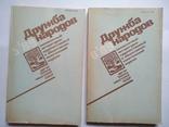 """Журнал """"Дружба народов"""", Союз писателей СССР, 1989, 10 шт. фото 4"""