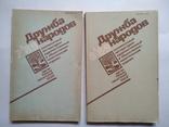 """Журнал """"Дружба народов"""", Союз писателей СССР, 1989, 10 шт. фото 5"""