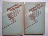 """Журнал """"Дружба народов"""", Союз писателей СССР, 1989, 10 шт. фото 6"""