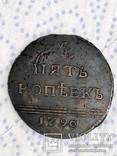 10 копеек 1796г Копия, фото №2