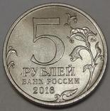 Росія 5 рублів, 2016 Відень