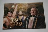 Фільм Іван Сила. Вірастюк, Халаджі. Рекламна листівка. 2013, фото №2