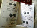 Каталог монет ДревнеРуського государства ІІІ-XIII cт. (з цінами)тираж 500 шт., фото №3