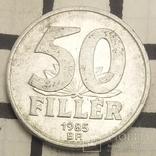 Угорщина 50 філерів, 1985