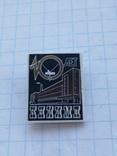 КНИИМП (Киевский НИИ Микроприборов) 1972 г., фото №2