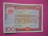 Облигация 100 рублей 1982