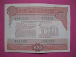 Облигация 100 рублей 1982 фото 2