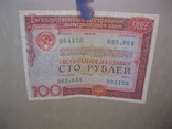 Облигация 100 рублей 1982 фото 3