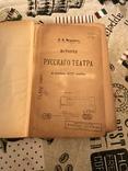 История русского театра 1889год Морозов, фото №4