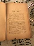История русского театра 1889год Морозов, фото №7