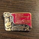 1-й Всесоюзный съезд стахановцев-энергетиков 50-лет юбилей, фото №2
