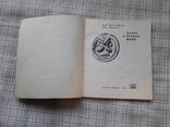 Очерк о первой меди. М.М. Максимов М.Б. Горнунг, фото №4