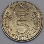 Угорщина 5 форинтів, 1984 фото 1
