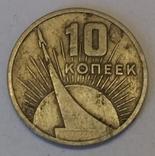 СРСР 10 копійок, 1967 50 років Радянської влади