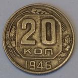 СРСР 20 копійок, 1946