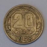 СРСР 20 копійок, 1948