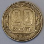 СРСР 20 копійок, 1957