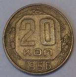 СРСР 20 копійок, 1956