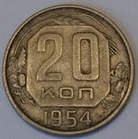 СРСР 20 копійок, 1954