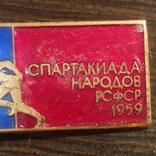 Cпартакиада народов РСФСР 1959 г., фото №3
