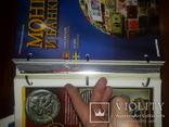 Монеты и банкноты 39 журналов, фото №4