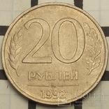 """Росія 20 рублів, 1992 """"ММД"""" - Москва"""