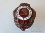 Отличник желдор войск.копия, фото №6