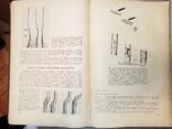 Размножение садовых растений. Х. Гартман, Д. Кестер. Перевод американ. издания 1959 г., фото №5