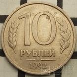 """Росія 10 рублів, 1992 """"ММД"""" - Москва"""