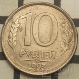 """Росія 10 рублів, 1993 """"ММД"""" - Москва"""
