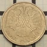 """Росія 10 рублів, 1993 """"ММД"""" - Москва фото 2"""