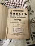 Таинственный монах Пётр 1 Исторический роман 1873год, фото №2