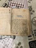 Таинственный монах Пётр 1 Исторический роман 1873год, фото №4