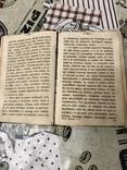 Таинственный монах Пётр 1 Исторический роман 1873год, фото №6
