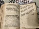 Таинственный монах Пётр 1 Исторический роман 1873год, фото №7