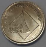 Придністров'я 1 рубль, 2016 10 років референдуму в ПМР