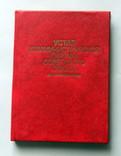 Партийный билет КПСС в обложке + устав + 2 уч. карточки, фото №3
