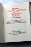Партийный билет КПСС в обложке + устав + 2 уч. карточки, фото №5